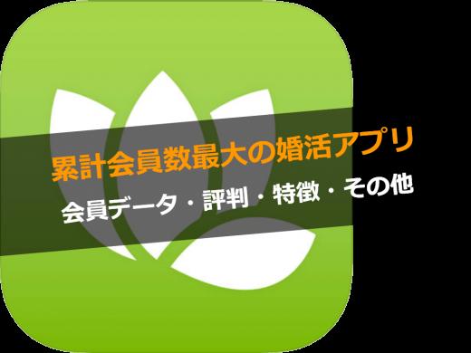 【完全マニュアル】youbride(ユーブライド)はどんな婚活アプリ?全データと特徴を公開!