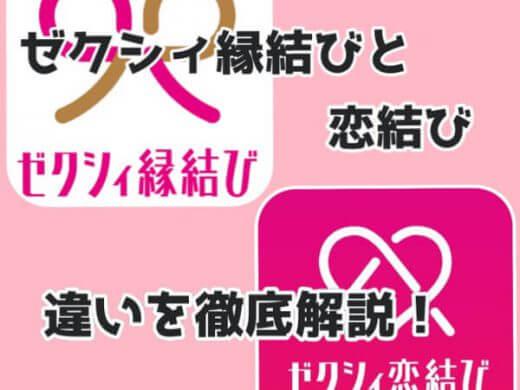 【比較】ゼクシィ縁結びと恋結びの違いを詳しく解説!