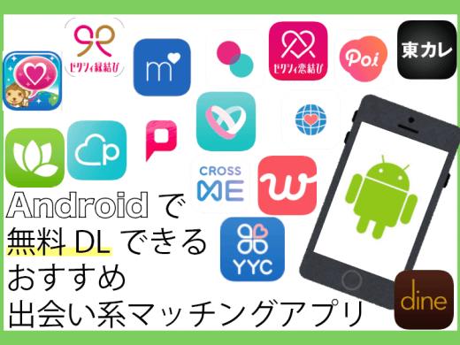 androidで無料DLできるおすすめ出会い系マッチングアプリ