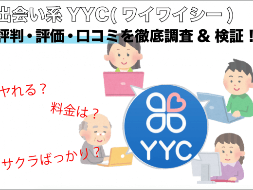 出会い系YYC(ワイワイシー)の評判は?口コミ評価を徹底調査・検証!