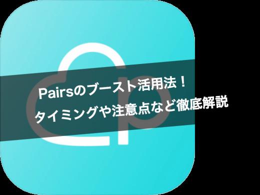 最大限にPairs(ペアーズ)のブーストを活用する方法!タイミングや注意点など徹底解説