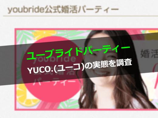 youbride(ユーブライド)の婚活パーティーYUCO.(ユーコ)に潜入!口コミ・評判まとめ