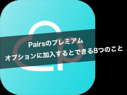 Pairs(ペアーズ)のプレミアムオプションに加入するとできる8つのこと