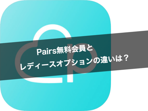 Pairs(ペアーズ)の無料会員とレディースオプションの違いは?機能・料金・登録・解約方法