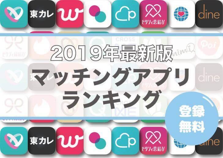 【2019年最新版】優良マッチングアプリ・サイトおすすめ人気ランキング比較20選