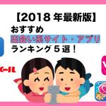 【2019年最新版】おすすめ優良人気出会い系サイト・アプリランキング5選|男性・女性も無料登録できる!
