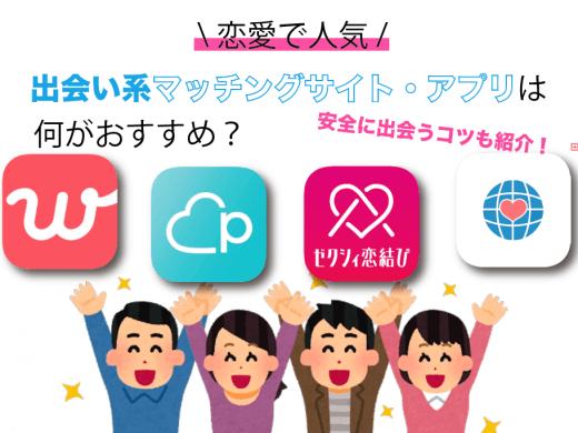 恋愛で人気の出会い系マッチングサイト・アプリは何がおすすめ?安全に出会うコツも紹介!