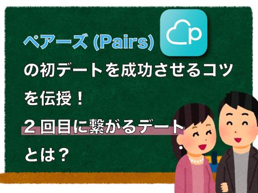 ペアーズ(Pairs)の初デートを成功させるコツを伝授!2回目に繋がるデートとは?