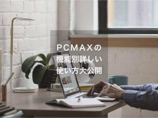 出会い系サイトPCMAXの使い方を紹介!伝言板/掲示板や日記についても解説します。
