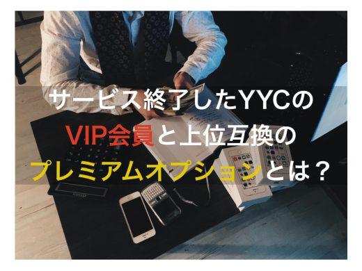 YYCのVIP会員はサービス終了!上位互換のプレミアムオプションについても解説