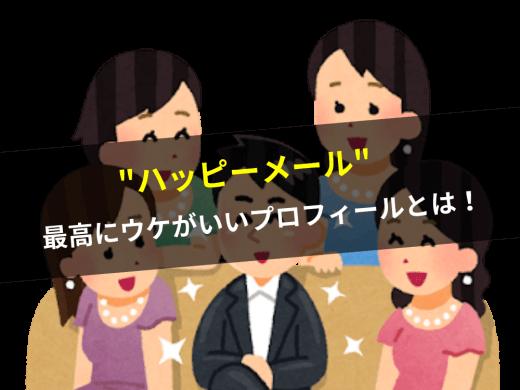 【男性向け】ハッピーメールでおすすめのプロフィール写真と自己紹介文を解説!