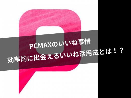 【PCMAX】女性からのいいねはほぼ業者!?いいねの仕組みを大公開!