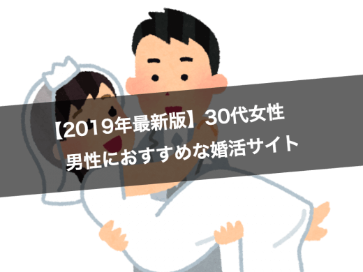 【2019年最新版】30代女性/男性におすすめな婚活サイト