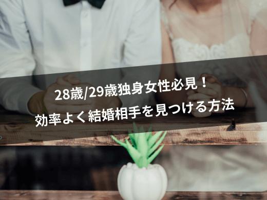 【28歳/29歳の出会いがない人必見】おすすめの出会いの場と結婚できる婚活サイト