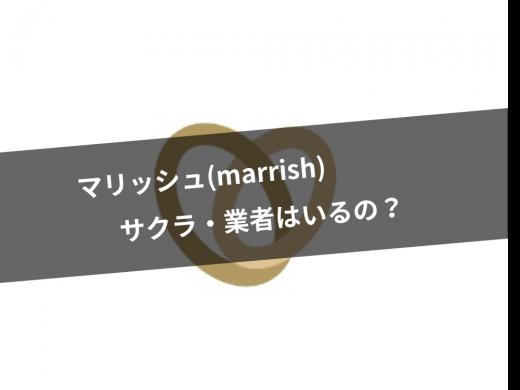 マリッシュ(marrish)にサクラ・業者はいるの?見分け方もご紹介!