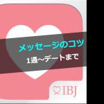 【ブライダルネット】メッセージのコツ!1通目~連絡先交換~デートまで
