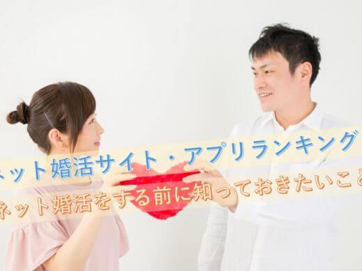 ネット婚活で成功のためにおすすめな婚活サイト(アプリ)ランキング!口コミやコツを紹介