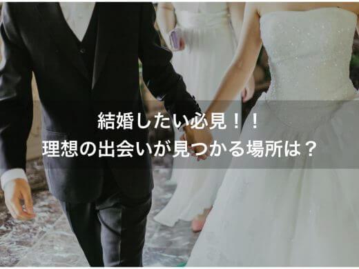 【結婚したい・婚活している人必見】理想の出会いが見つかる場所は?