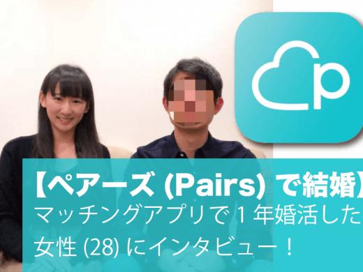 マッチングアプリPairs(ペアーズ)で結婚|1年婚活した女性(28)にインタビュー!
