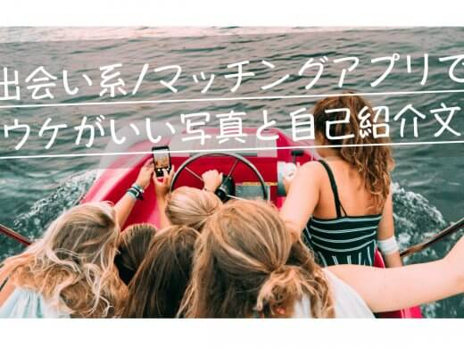 出会い系サイト/マッチングアプリのプロフィール顔写真選定と自己紹介文の例を紹介!