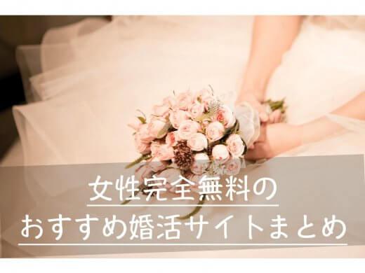 女性無料のおすすめ婚活サイト・アプリ|お金がかかる婚活を無料にする方法