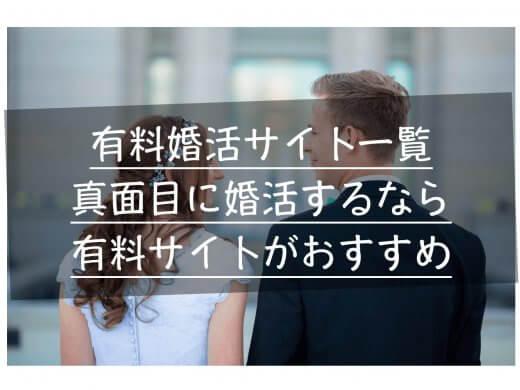 有料婚活サイト一覧!真面目に婚活をしたい方は有料の婚活サイトがおすすめ!