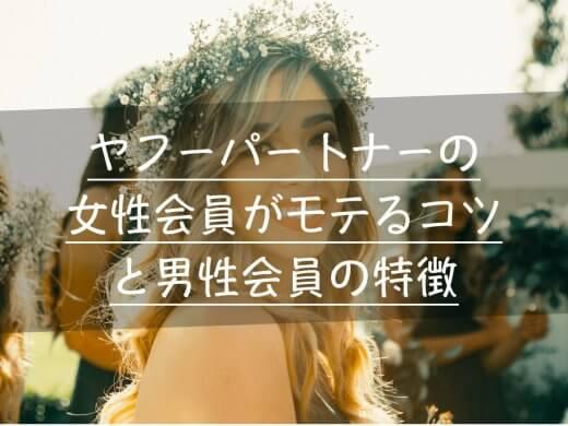 Yahoo!(ヤフー)パートナーがおすすめな女性と女性がモテるコツ|男性会員の特徴解説