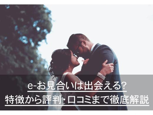 婚活サイトe-お見合いは出会える?評判・評価・口コミ・特徴を徹底解説