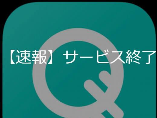 【速報】サービス終了QooN(クーン)からOmiaiプレミアムパックがもらえる!2019年3月27日(水)まで