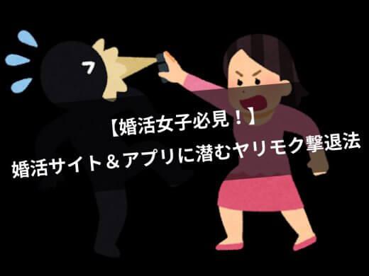 【婚活女子必見】婚活サイトに潜むヤリモク撃退法とは!?