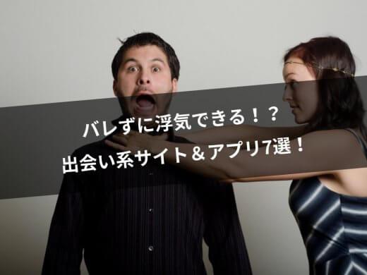 バレずに浮気出来る出会い系サイト&マッチングアプリ7選!
