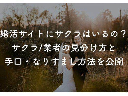 婚活サイトにサクラや業者はいるの?実際の婚活女子やアプリ運営者に取材してきた!