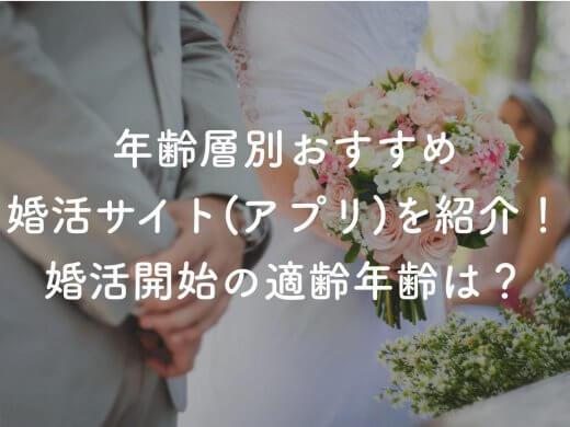 【年齢層別】おすすめな婚活サイト8選|婚活開始の適齢年齢は?