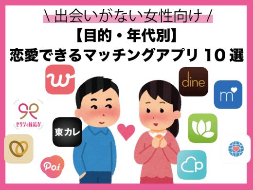 【出会いがない女性向け】恋愛できるマッチングアプリ10選|目的・年代別