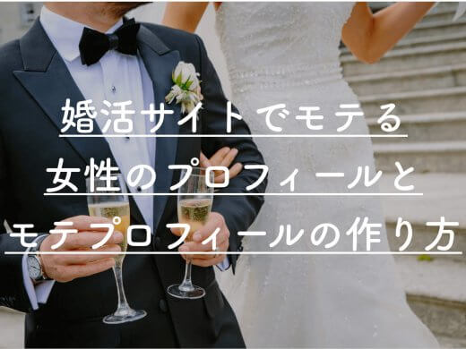 婚活サイトでモテる女性のプロフィールとモテプロフィールの作り方