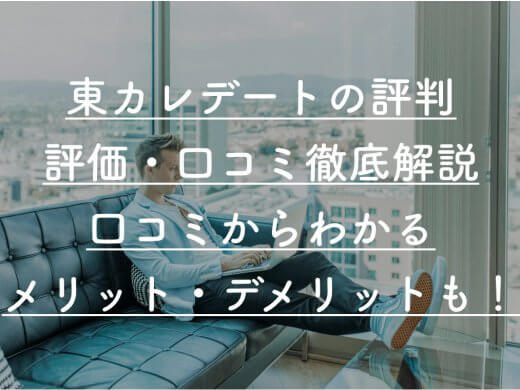 【知らなきゃ損】東カレデート(旧マッチ ラウンジ)の評判・評価・口コミを解説