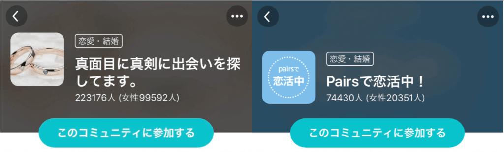 ペアーズ 恋活コミュニティ