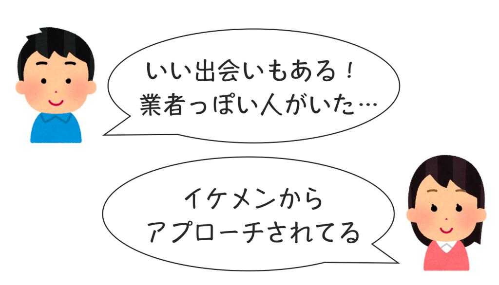 ゼクシィ恋結び 評判評価口コミ