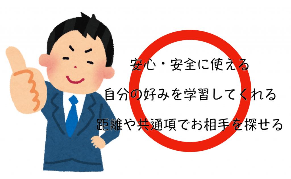ゼクシィ恋結び メリット