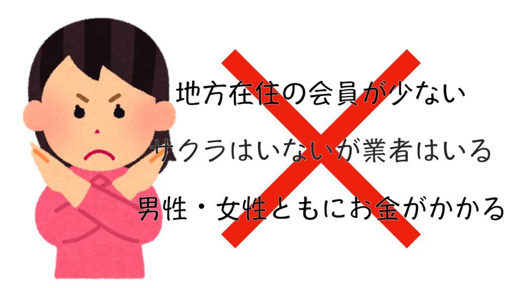 ゼクシィ恋結び デメリット
