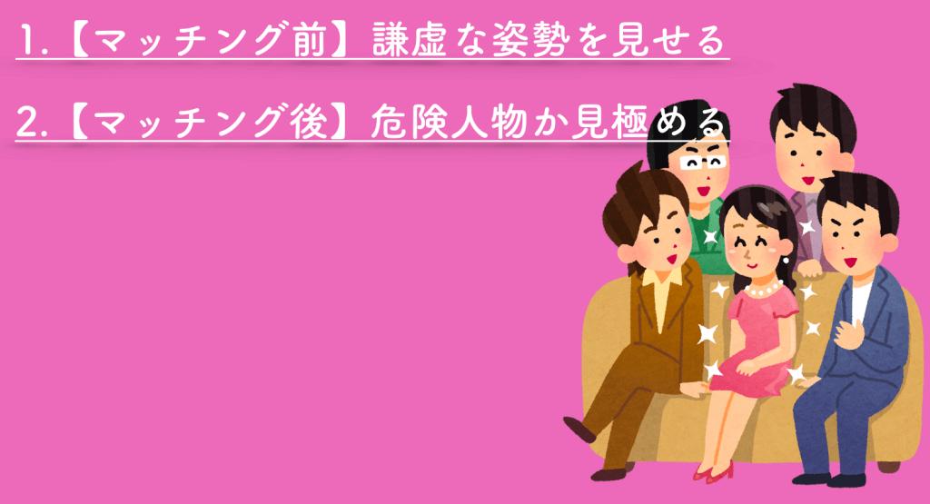 ゼクシィ恋結び 女性マッチングのコツ