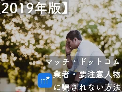 【2019年版】Match(マッチドットコム)の要注意人物ついて公開!