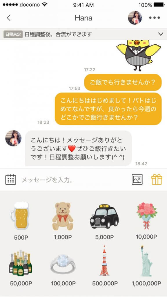 pato gift画面