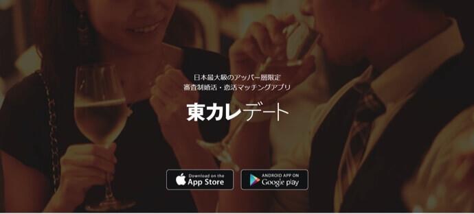 tokyoを無料ダウンロード