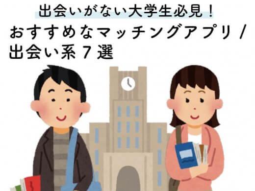 【出会いがない大学生必見】おすすめな人気マッチングアプリ/出会い系7選