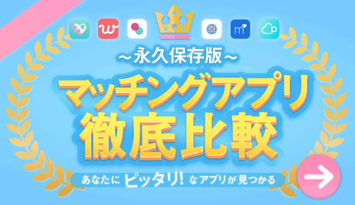 【令和最新】優良マッチングアプリ・サイトおすすめ人気ランキング比較20選