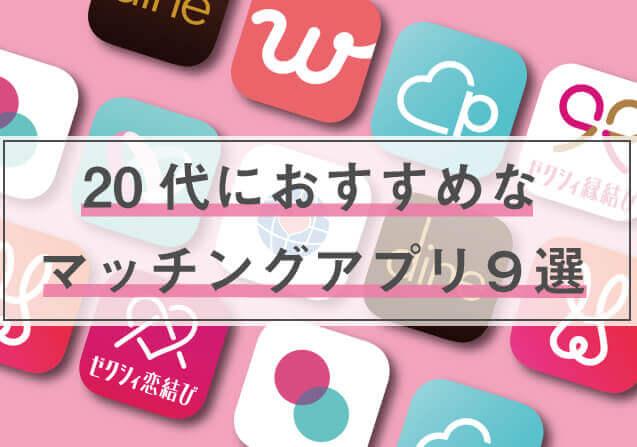 20代 マッチングアプリ アイキャッチ